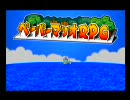 ペーパーマリオRPG実況プレイpart1 thumbnail