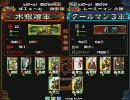 三国志大戦2 覇業4 九州Cエリア 準決勝 水銀燈 vs クールマン3