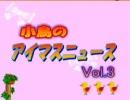 アイドルマスター 小鳥のアイマスニュースVol.3