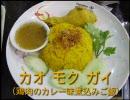 【ニコニコ動画】見たぞ食べたぞタイ料理を解析してみた