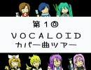 【ツアー終了】 第1回 VOCALOIDカバー曲ツアー 【ありがとう】