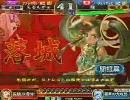 三国志大戦2 覇業4 九州Cエリア 準決勝 えるんがぁ vs 龍