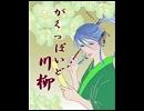 ケータイがくっぽいどで川柳を詠んでみた thumbnail