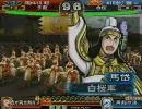 三国志大戦2 【子龍 vs 白桜】 ~若獅子の覚醒編 part 18~