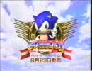[MEGA-CD] ソニックCD Sonic CD CM