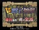 博愛教師でサモンナイト3 【縛りプレイ】 5話1戦目