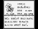 ポケモン図鑑 演歌 【スーパーボンバーマン ぱにっくボンバーW】