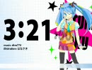 初音ミクオリジナル曲『3:21(すりーつーわん)』