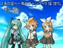 【ミク/リン/レン】あの空へ~青のジャンプ~(女声三部)