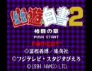 幽遊白書2 格闘の章 サントラ風 BGM集