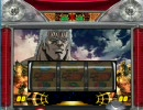 『パチスロ北斗の拳2 乱世覇王伝 天覇の章』体験版プレイ