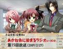 【ミラー】小山力也×広橋涼のあかね色に染まるラジオ シーズン2第15回 thumbnail