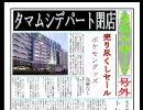 ポケモンセンター廃止のお知らせ(実況)十日目