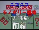 【MONOPOLY】ニコニコモノポリー講座(入門編)総集編 前編