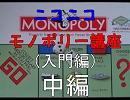 【ニコニコ動画】【MONOPOLY】ニコニコモノポリー講座(入門編)総集編 中編を解析してみた