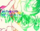 【初音ミク】Sailing Life【オリジナル曲】