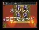 アークザラッドⅠ ~コンバートへの道~ 実況プレイ Part.08