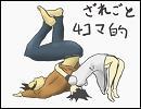 4こま戯言的 thumbnail