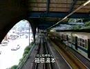 小田急ロマンスカー 風祭-箱根湯本