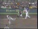 【新庄】敬遠球打ちサヨナラヒット