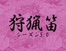 【MHF】狩猟笛カタログ_シーズン5.0♪6種♪