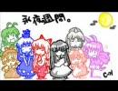 【東方】永夜週間【4コマ】 thumbnail