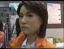 【ニコニコ動画】アクトロイド2003国際ロボット展を解析してみた