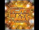 アニパラ BEST&MORE パート1