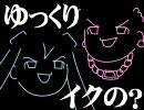 【初音ミク&ゆっくり】 フィフティーズ デライト 【ラップ風味】