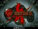 【GUILTY GEAR XX】 カイ=キスクが倒せない