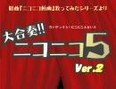 組曲『ニコニコ動画』5人混ぜて大合奏!ver.2