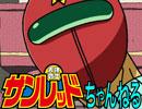 天体戦士サンレッド FIGHT. 01 thumbnail