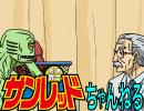 天体戦士サンレッド FIGHT. 06