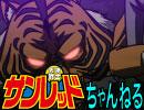 天体戦士サンレッド FIGHT. 14