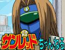 天体戦士サンレッド FIGHT. 15