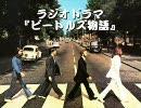 ラジオドラマ『ビートルズ物語』