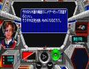 スタークルーザー X1turbo版 プレイ動画 ~太陽風基地から大赤斑~