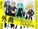 外典VOCALOIDランキング#15 【2009年3月サルベージ】