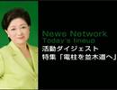 小池ゆりこのNEWS NETWORK 4