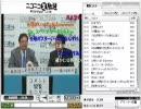 【ニコニコ動画】民主党・鳩山由紀夫幹事長がニコニコ生討論会に登場!Part3を解析してみた