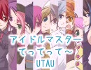 【UTAU】てってってー【アイマスカバー】