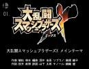 [作業用BGM] スマブラX 大乱闘スマッシュブラザーズX part1