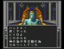 メガCD版 真・女神転生 プレイ ダイジェスト 7/12
