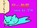 (*´・ω・`)っぴゃあああぁぁ!【 炉心融解 】(=どM) thumbnail