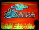 【スマブラDX全国大会】inトイザらス トイフェスタ決勝