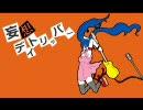 初音ミク オリジナル曲 『 妄想デイトリッパー 』 thumbnail