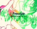 【巡音ルカ】Freestyle【ジングル用】