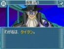 GBA遊戯王GX プレイ動画2