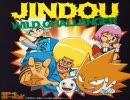 JINDOUに大変なビンビンでマッチョにされました