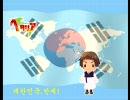 韓国語で「まるかいて地球」 thumbnail